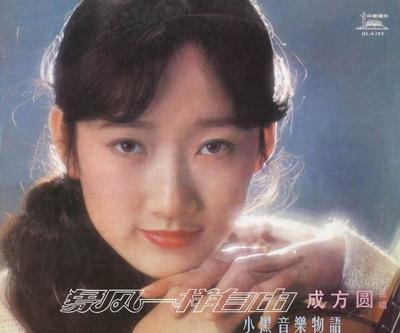 成方圆歌曲 专辑_成方圆的专辑(歌曲)列表 【老歌MP3】