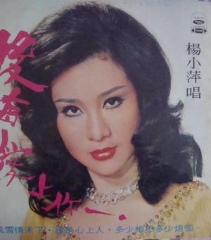 Yang Xiao Ping 楊小萍 南遊特別紀念金唱片 [ 愛像流水抓不牢 ]